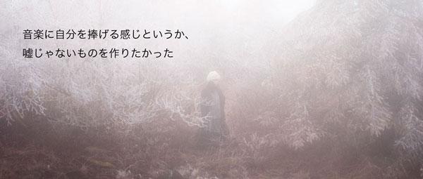 石橋英子ロングインタビュー~音楽に自分を捧げる感じというか、嘘じゃないものを作りたかった