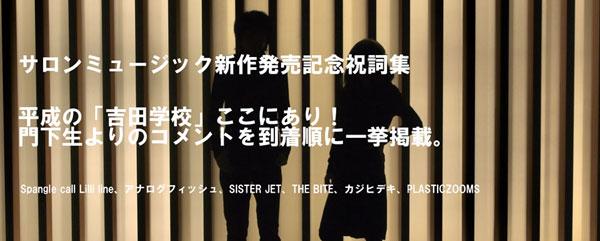 サロンミュージック新作発売記念祝詞集。平成の「吉田学校」ここにあり!門下生よりのコメントを到着順に一挙掲載。