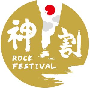 七尾旅人、「神割ロックフェスティバル2012」中止のお知らせ。