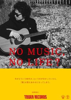 前野健太、タワーレコードの「NO MUSIC, NO LIFE?」ポスター最新版のアザーカットが公開!