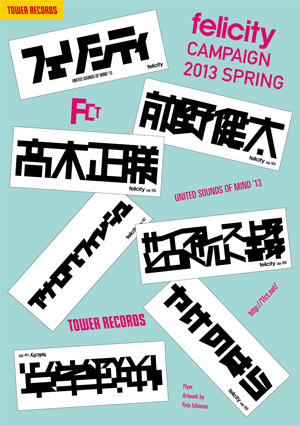 TOWER RECORDSで『TOWER RECORDS felicity Campaign 2013』が開催決定!