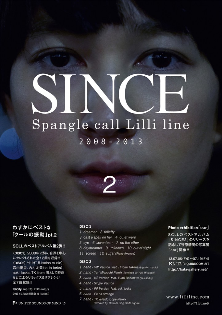 Spangle call Lilli line 「SINCE2」