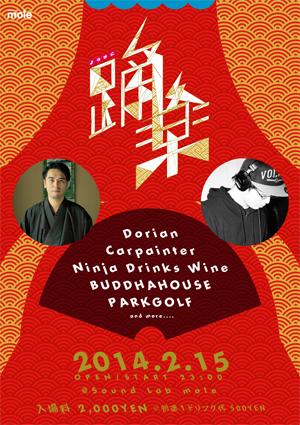 Dorian出演、「踊楽~ようがく~」 at 北海道Sound Lab moleがいよいよ2/15開催!