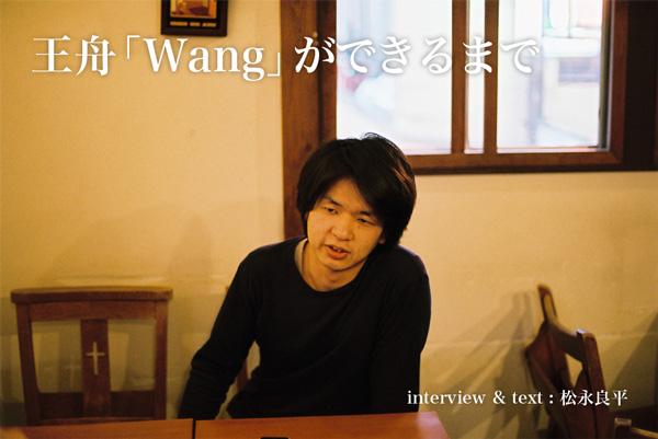 王舟「Wang」ができるまで vol.1