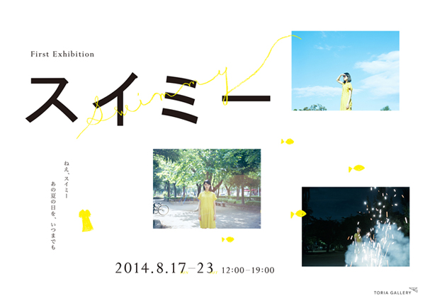 Spangle Call Lilli Line 笹原清明が参加するプロジェクト「スイミー」の写真展が開催決定!