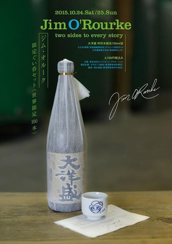 ジム・オルーク限定日本酒