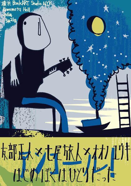 友部正人×七尾旅人×大野悠紀、世代を越えて共鳴するシンガーソングライター3名による特別な公演が5月21日(土) 横浜「BankART Studio NYK Kawamata Hall」にて開催!