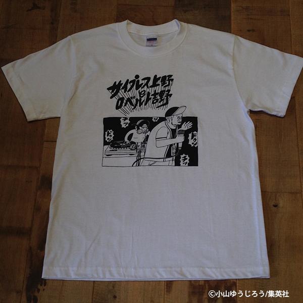 サイプレス上野とロベルト吉野 / 小山ゆうじろう(とんかつDJアゲ太郎 作者)イラストTシャツ
