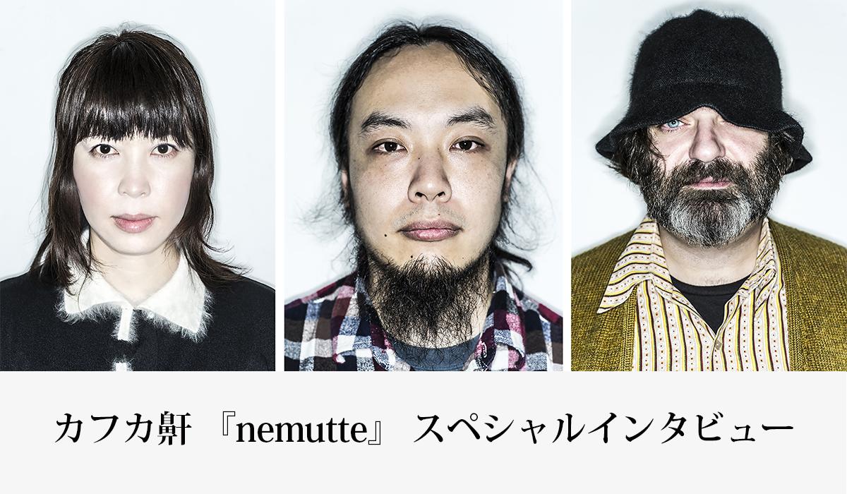 カフカ鼾 『nemutte』 スペシャルインタビュー