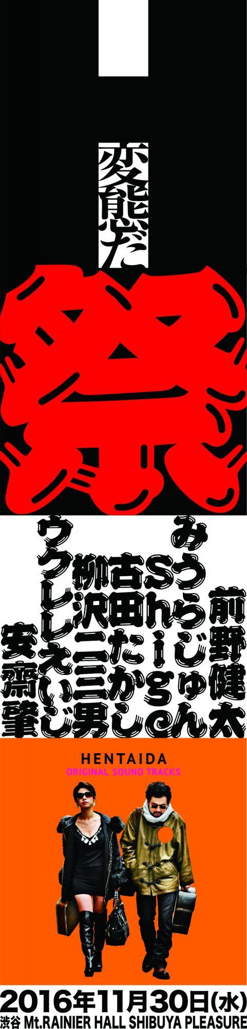 """[映画『変態だ』公開&音楽全集発売記念 """"変態だ祭""""] at 東京"""