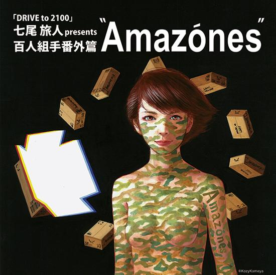 [七尾旅人presents百人組手番外篇 『Amazónes』] at 東京・新宿LOFT