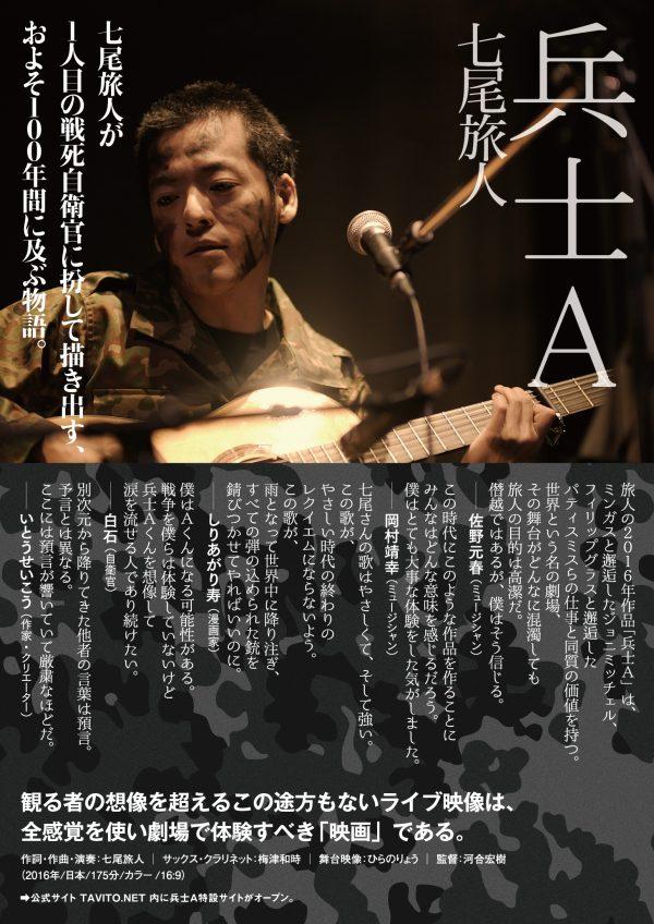 [兵士A上映] at 北海道