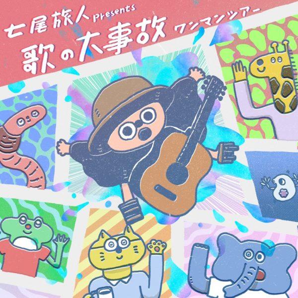 [七尾旅人 presents 歌の大事故 ワンマンツアー] at 沖縄