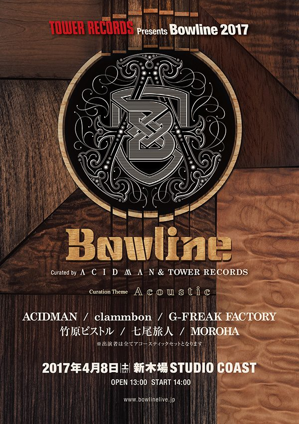 Bowline 2017 curated by ACIDMAN & TOWER RECORDS