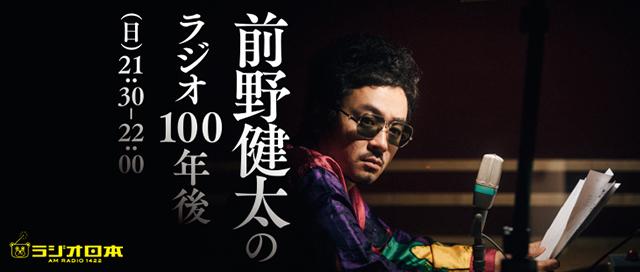 前野健太のラジオ100年後