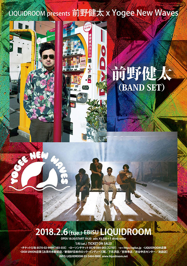 前野健太 x Yogee New Waves