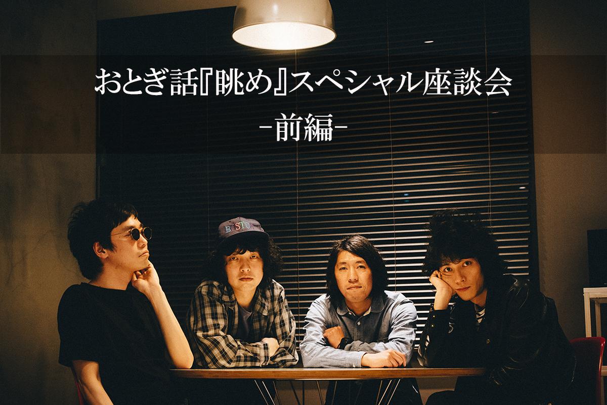 おとぎ話『眺め』スペシャル座談会(前編)