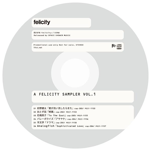 felicityレーベルサンプラー (A FELICITY SAMPLER VOL.1)