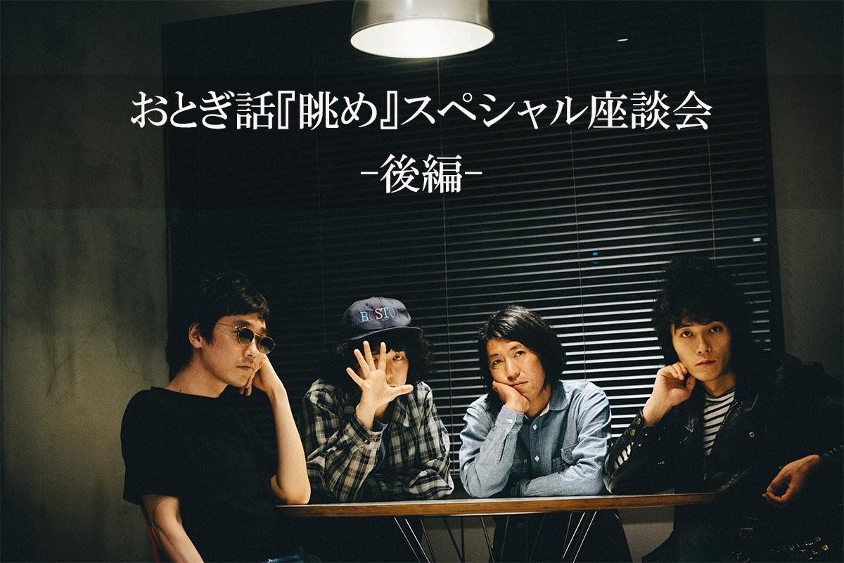おとぎ話『眺め』スペシャル座談会(後編)
