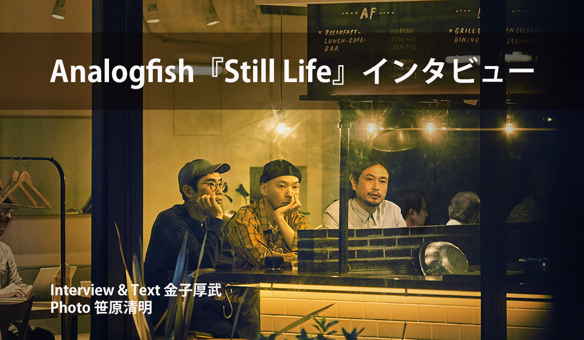 Analogfish『Still Life』インタビュー