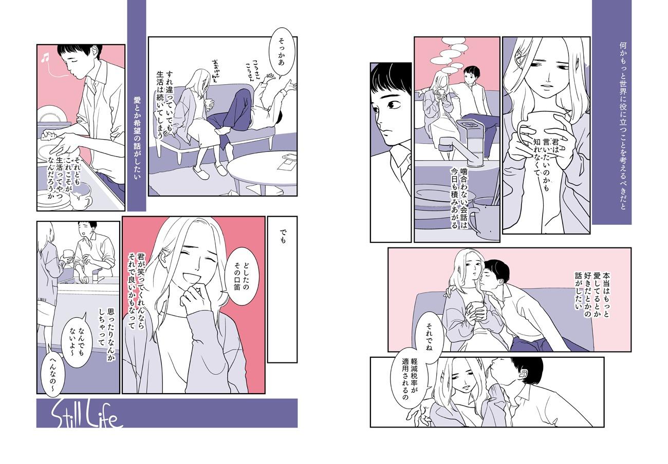 Analogfish × 高野雀=「Still Life」