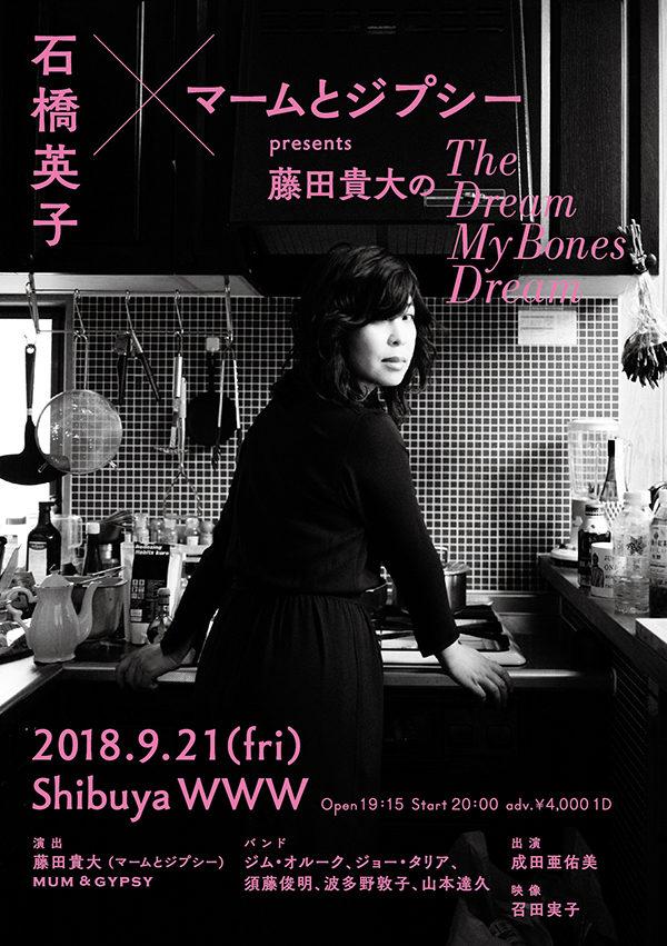 石橋英子×マームとジプシー presents 藤田貴大の「The Dream My Bones Dream」