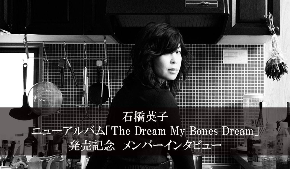 石橋英子、ニューアルバム「The Dream My Bones Dream」発売記念 メンバーインタビュー