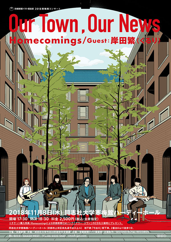 Homecomings × 京都新聞 2018寒梅館コンサート「Our Town, Our News」