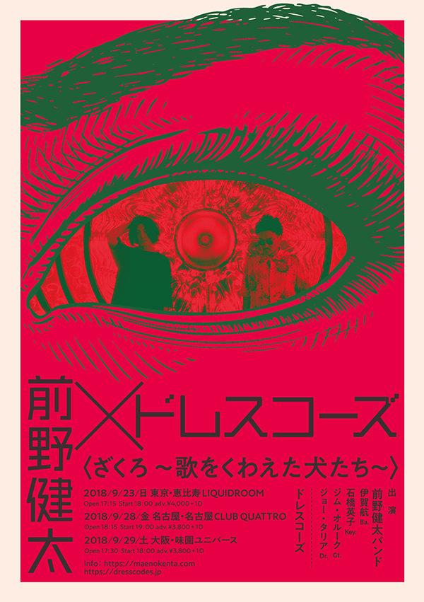 前野健太×ドレスコーズ ツーマンツアー <ざくろ ~歌をくわえた犬たち~>