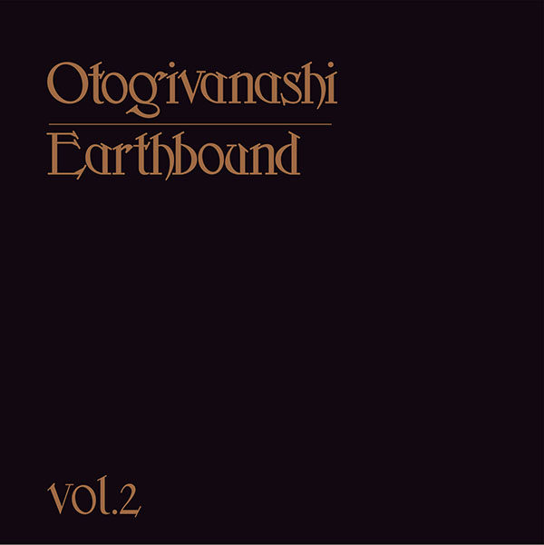 おとぎ話『Earthbound vol.2』