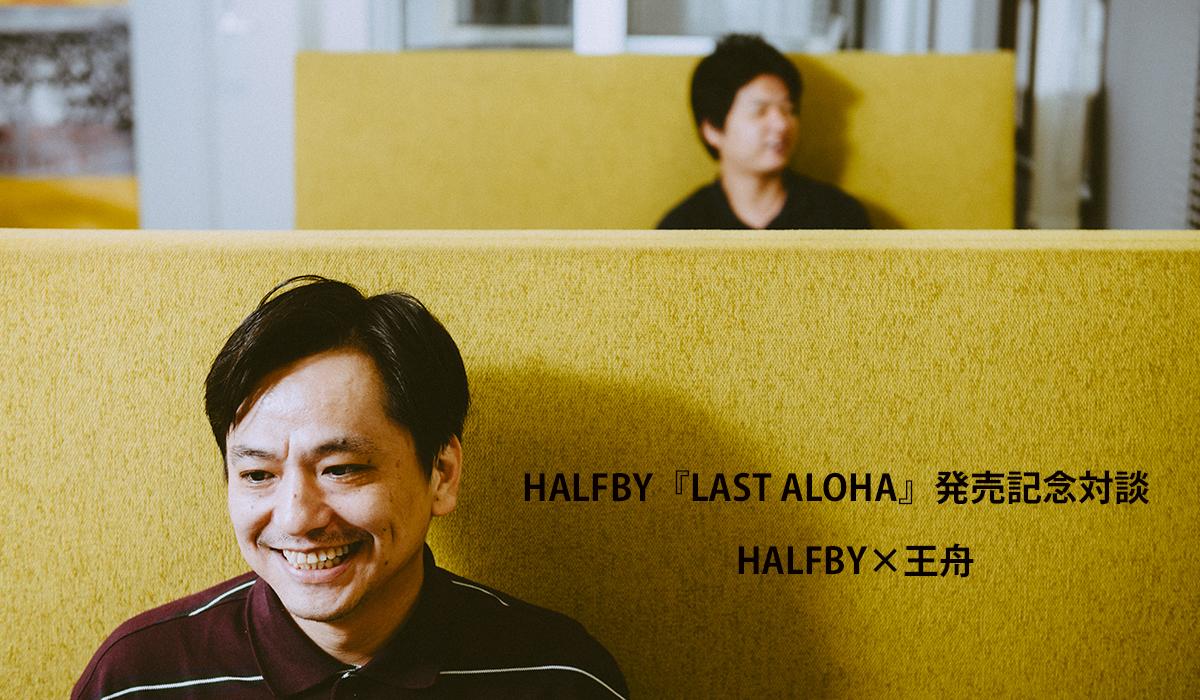 HALFBY「LAST ALOHA」発売記念対談 HALFBY×王舟