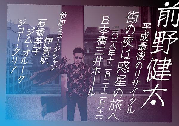 前野健太平成最後のリサイタル <街の夜は惑星の旅へ>