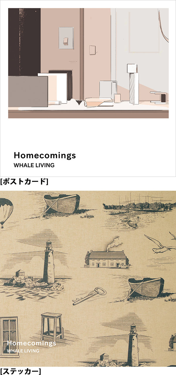 Homecomings 特典