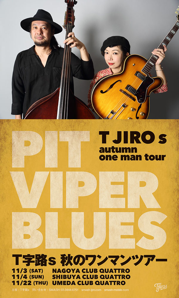 T字路s「PIT VIPER BLUES」