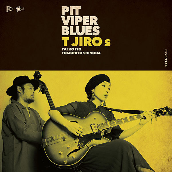 T字路s『PIT VIPER BLUES』