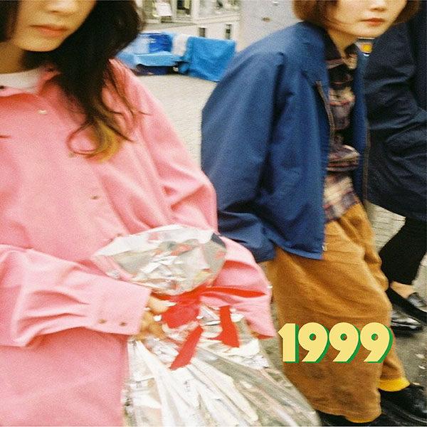 羊文学『1999』