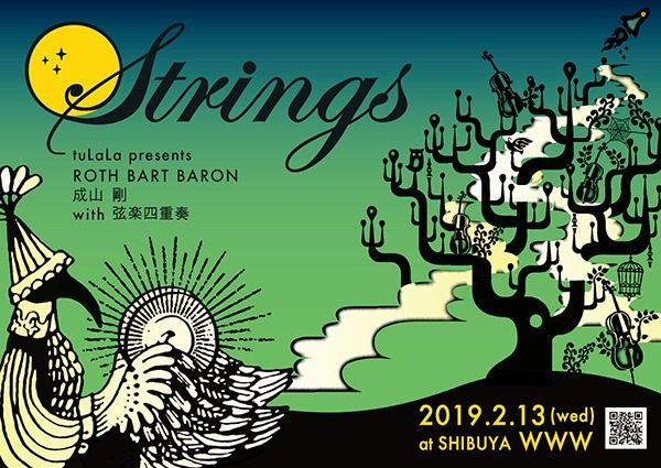 ROTH BART BARON + 成山剛(sleepy.ab) with 弦楽四重奏による一夜限りの特別公演が来年2/13に渋谷WWWにて実現。