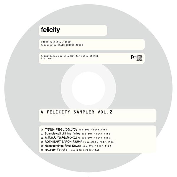 felicityタワーレコードキャンペーン2019