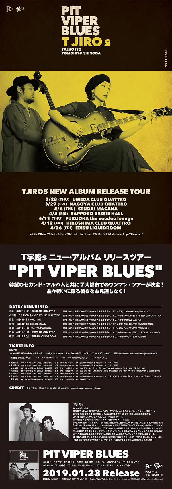 PIT VIPER BLUES Release Tour