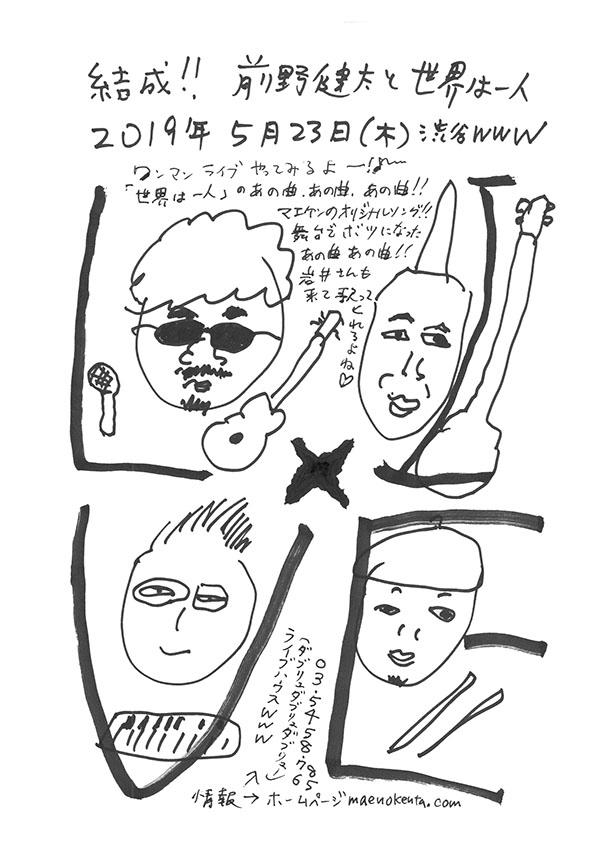 前野健太と世界は一人 LIVE!!