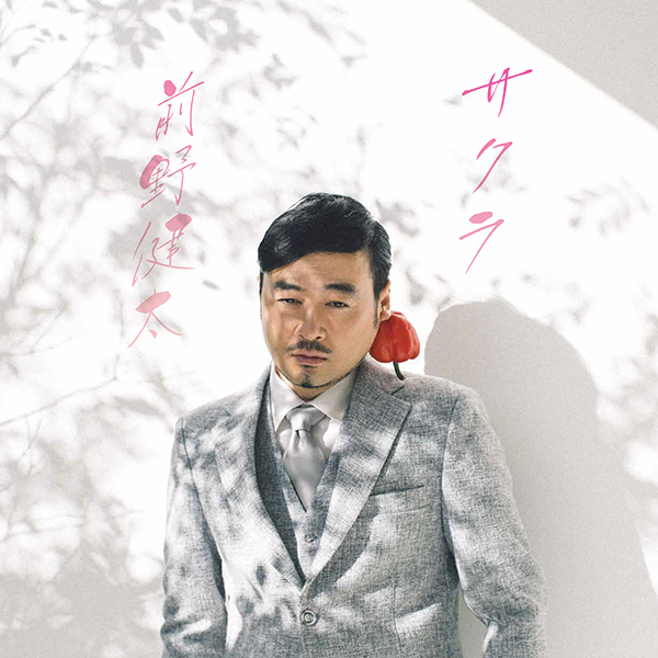 前野健太『サクラ』LP