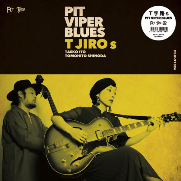 T字路s『PIT VIPER BLUES』LP