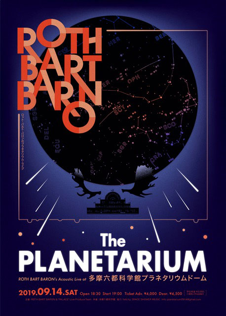 """The PLANETARIUM"" ROTH BART BARON's Acoustic Live at 多摩六都科学館・プラネタリウムドーム"