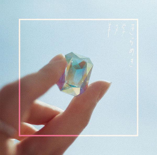 羊文学 New EP『きらめき』