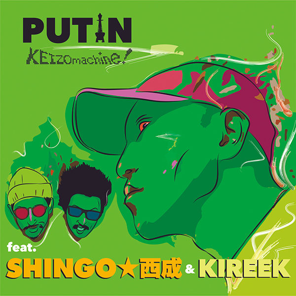 """KEIZOmachine! 『PUTIN feat. SHINGO★西成 & KIREEK""』"