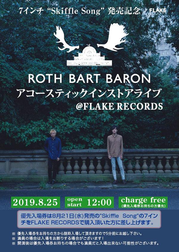 ROTH BART BARON アコースティックインストアライブ