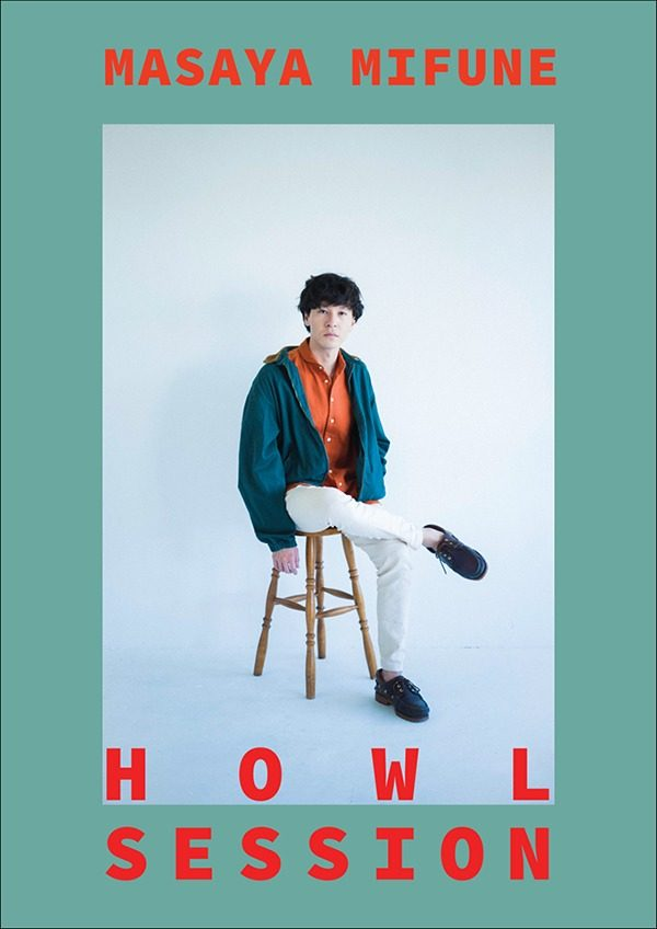 HOWL SESSION vol.1