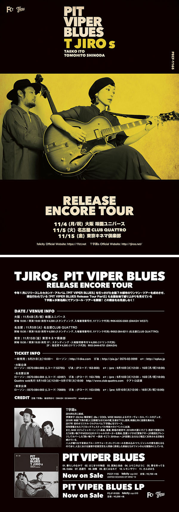 PIT VIPER BLUES Release Encore Tour
