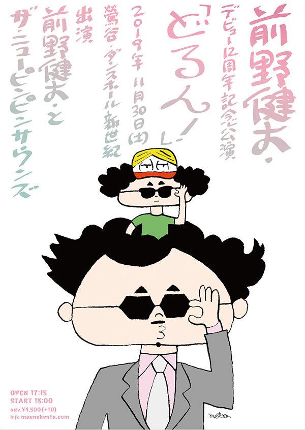 前野健太デビュー12周年記念公演『どろん!』