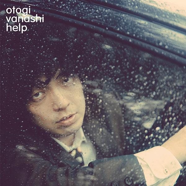 おとぎ話 7inch Single『HELP/ 綺麗(インスト)』